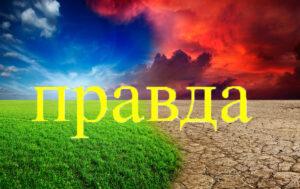 Tussen waarheidsvinding en Pravda media politiek geworden kant gekozen catastrofale opwarming morele verval waarheidsvinding